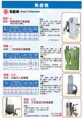寶風機械企業股份有限公司-型錄6