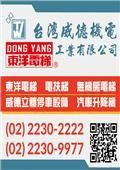 台灣威德機電工業有限公司-型錄1