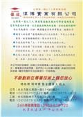 鴻博機電有限公司-型錄1
