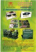 鴻博機電有限公司-型錄6