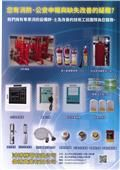鴻博機電有限公司-型錄5