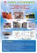 鴻博機電有限公司-型錄4