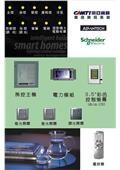 宗泰科技工程股份有限公司-型錄6
