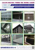 優典國際開發有限公司-型錄1