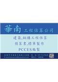 華南企業社-型錄1