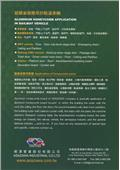 朝澤實業股份有限公司-型錄5