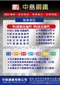 中島鋼鐵有限公司-型錄1