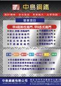 中島鋼鐵有限公司-型錄2