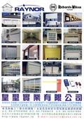 皇聖實業有限公司-型錄4