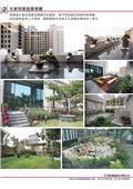 寶泉景觀設計有限公司-型錄3