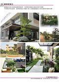 寶泉景觀設計有限公司-型錄2