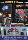 南光設計企業有限公司-型錄1