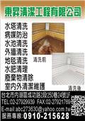 東昇清潔工程有限公司-型錄1