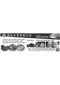 德和木業有限公司-型錄2