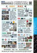 鳶揚國際開發有限公司-型錄2