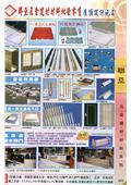 聯亞五金建材行/翊宭工程-型錄3