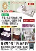 廣昇安企業社-型錄1