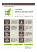 環球水泥股份有限公司-型錄3