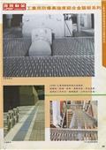 美鋁股份有限公司-型錄4