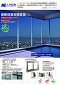 鑫雍建築五金有限公司-型錄2