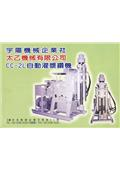 宇陽機械企業社-型錄2