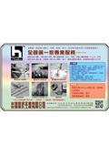 台灣發研企業有限公司-型錄3