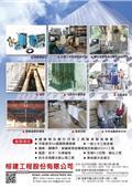榕建工程股份有限公司-型錄1