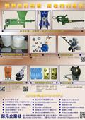 保元防水隔熱材料公司-型錄1