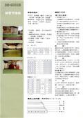 帝華實業股份有限公司-型錄3