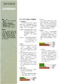 帝華實業股份有限公司-型錄5