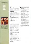 帝華實業股份有限公司-型錄6