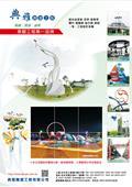 典雅雕塑工程有限公司-型錄1