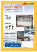 冠京工程有限公司-型錄6