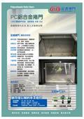 冠京工程有限公司-型錄2