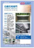 冠京工程有限公司-型錄5