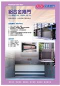 冠京工程有限公司-型錄4