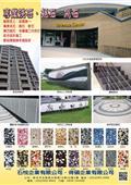 石悅企業有限公司-型錄1