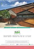 杉澤國際有限公司-型錄1