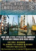 益利欣企業/安順開發工程有限公司-型錄1