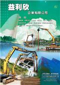 益利欣企業/安順開發工程有限公司-型錄3