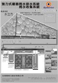 台灣愛得力股份有限公司-型錄2