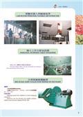 三鵬企業股份有限公司-型錄2