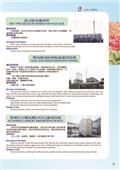 三鵬企業股份有限公司-型錄6