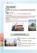 三鵬企業股份有限公司-型錄5