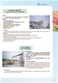 三鵬企業股份有限公司-型錄4