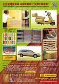 台灣木紋有限公司-型錄2