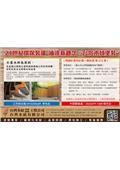 台灣木紋有限公司-型錄1