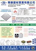 專勝建材實業有限公司-型錄1
