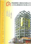 將誠鋼構工業股份有限公司-型錄2