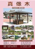 利澤建材工業有限公司-型錄1